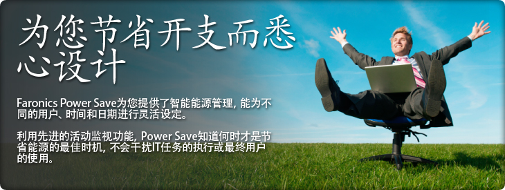 chinese-powersave-banners