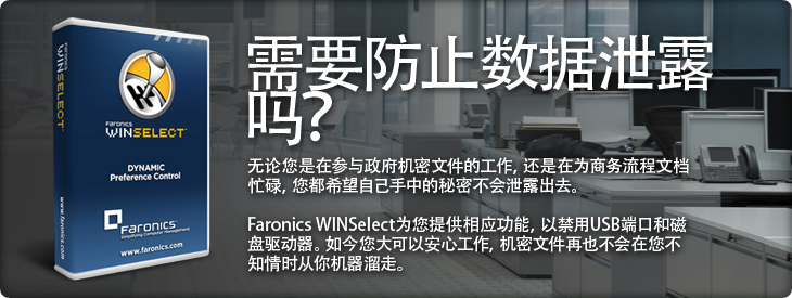 winselect-lander-chinese-banners