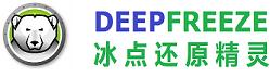 冰点还原精灵官方网站_DeepFreeze软件下载