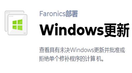 faronics windows 更新
