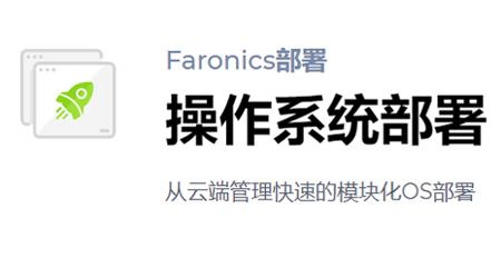 faronics操作系统部署